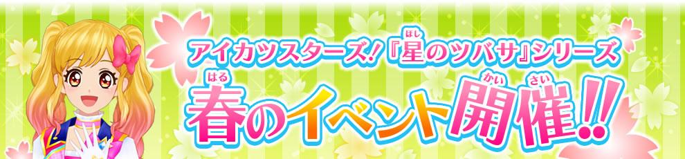 http://www.aikatsu.com/stars/images/event/spring_caravan/img_01.jpg