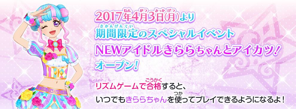 Newアイドルきららちゃんとアイカツゲームデータカードダス アイ